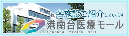 各施設ご紹介 港南台医療モール